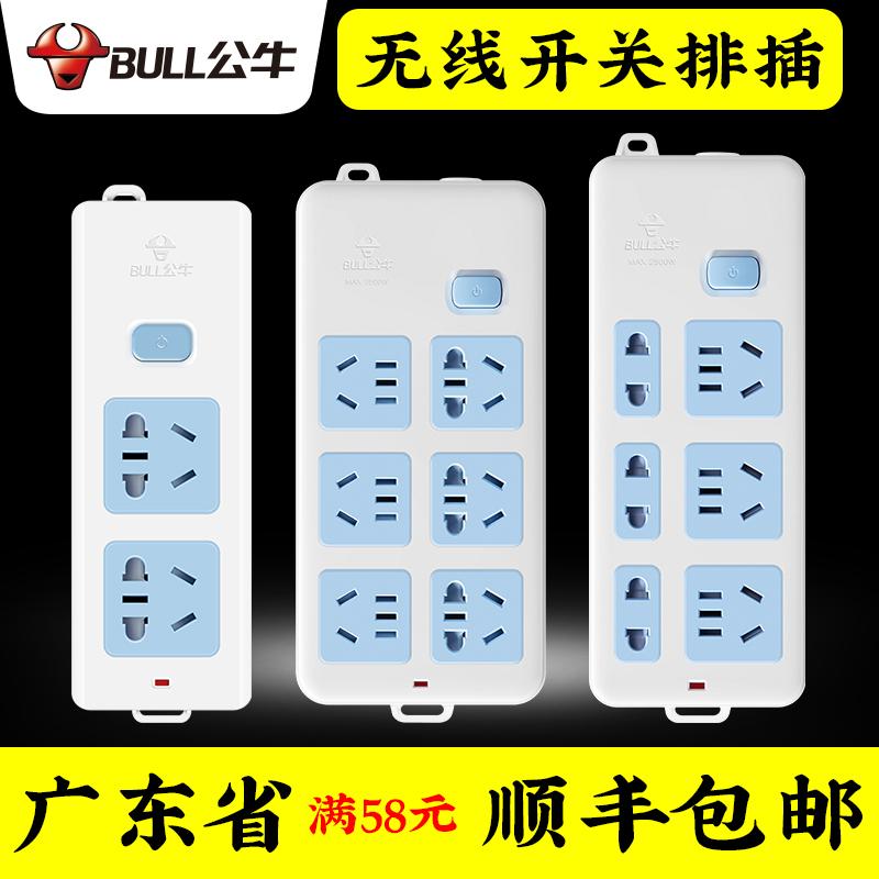 無線插排接線板2/3/4/5插位拖線板DIY插線板電插板插座不帶線公牛