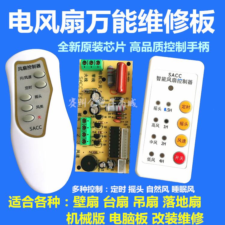 电风扇万能电脑板遥控改装板电路板控制板通用维修板带控制器遥控