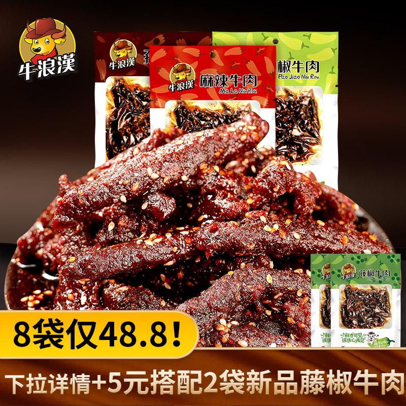 牛浪汉麻辣牛肉干360g香辣味四川重庆特产网红零食爆款小吃流浪汉