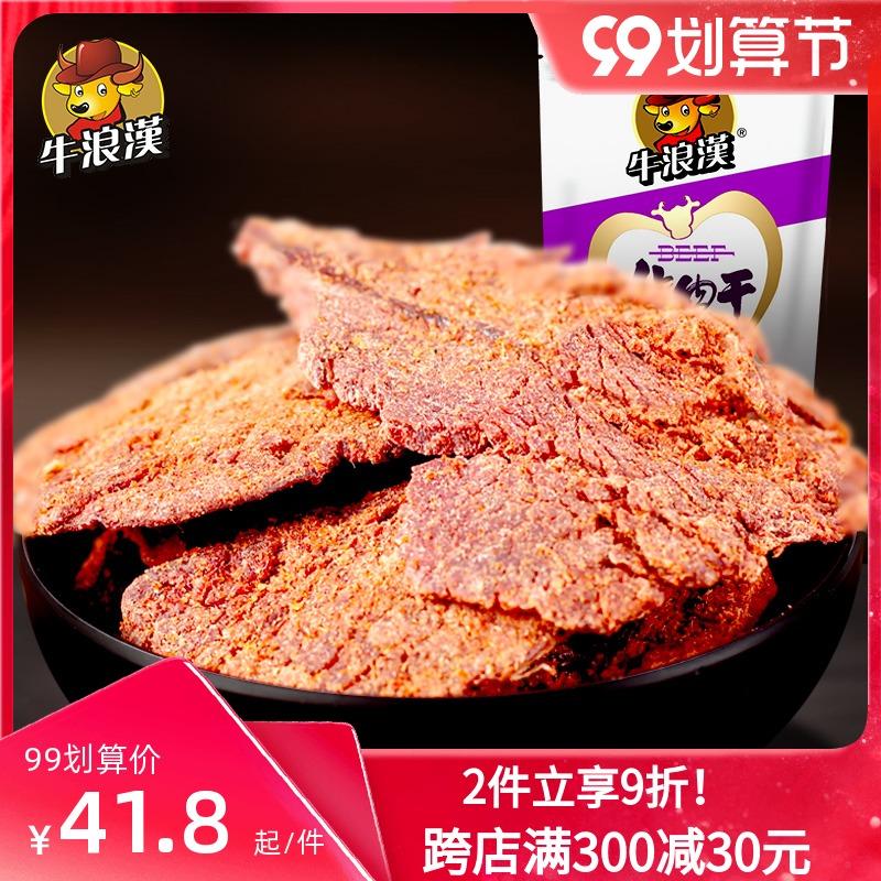 重庆特产 牛浪汉 麻辣牛肉干咖喱五香250g四川美味零食小吃肉制品