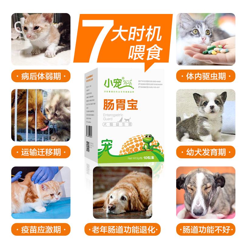 狗猫调理肠胃便秘腹泻呕吐拉营养品