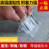 Butyl waterproof tape strongly trap house roof waterproof plugging cracks Housing o King thickened stickers