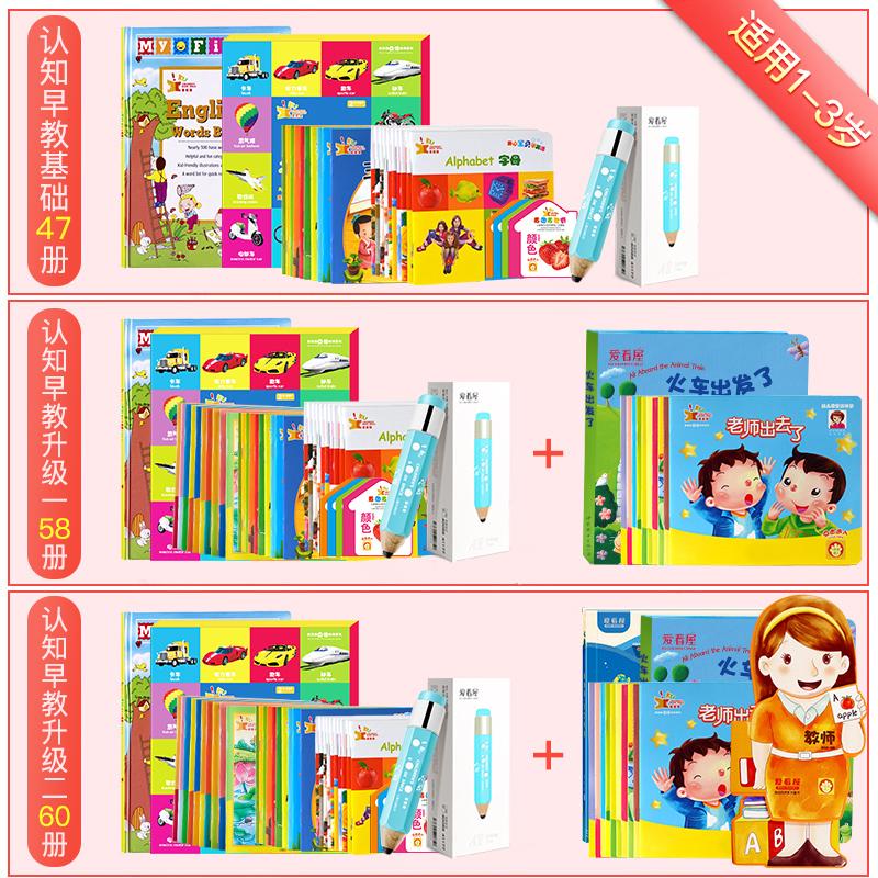 爱看屋点读笔早教机0-3-6岁婴幼儿童中英语益智玩具学习点读机