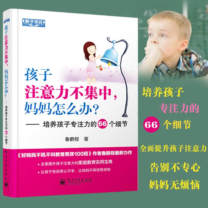 培养孩子专注力书籍情商管理 教子书坊家庭教育育儿百科 个细节 66 培养孩子专注力 孩子注意力不集中妈妈怎么办 书籍 教育孩子