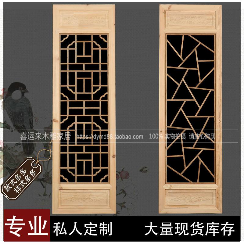 东阳木雕中式仿古屏风仿古花格新中式玄关隔断花格实木门窗雕刻
