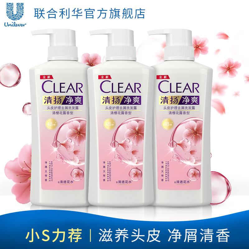 【预售狂欢】清扬清樱花露型男女士洗发水/露去头屑留香500g*3