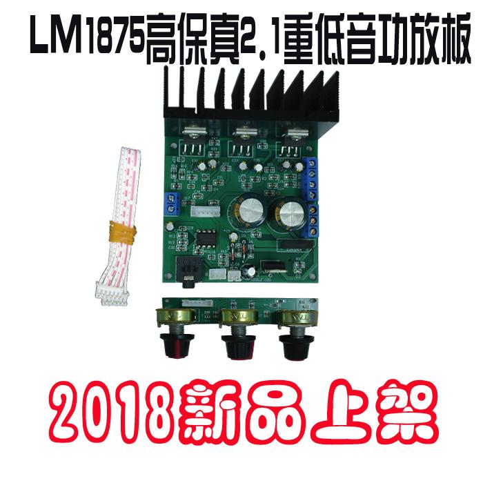 LM1875發燒級電腦超重低音2.1功放板3聲道音箱低音炮音響(B款)