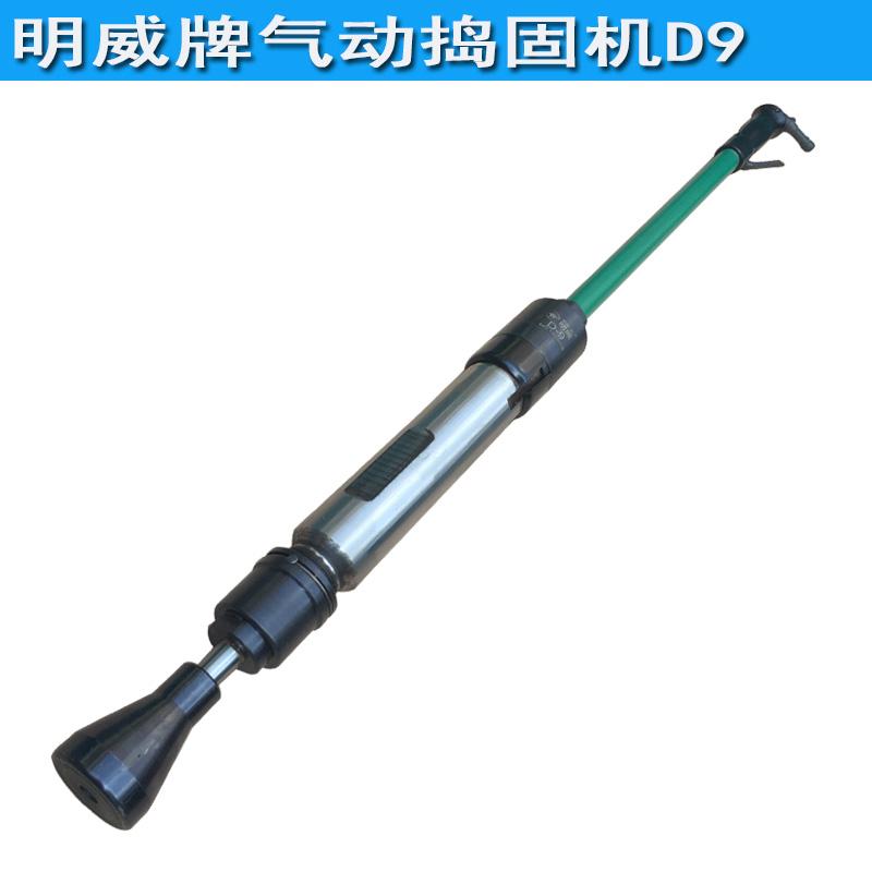 工业级气动捣固机 明威牌D3 D4 D6 D9 气锤捣固机 捣鼓锤 翻沙锤