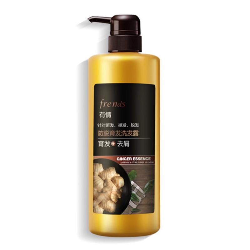 有情生姜洗发露正品防脱发育洗发水控油蓬松去屑洗头膏柔顺滑发膜