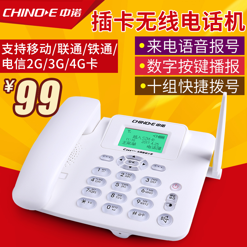 中諾無線插卡電話機座式家用老人移動聯通電信手機SIM卡固定座機