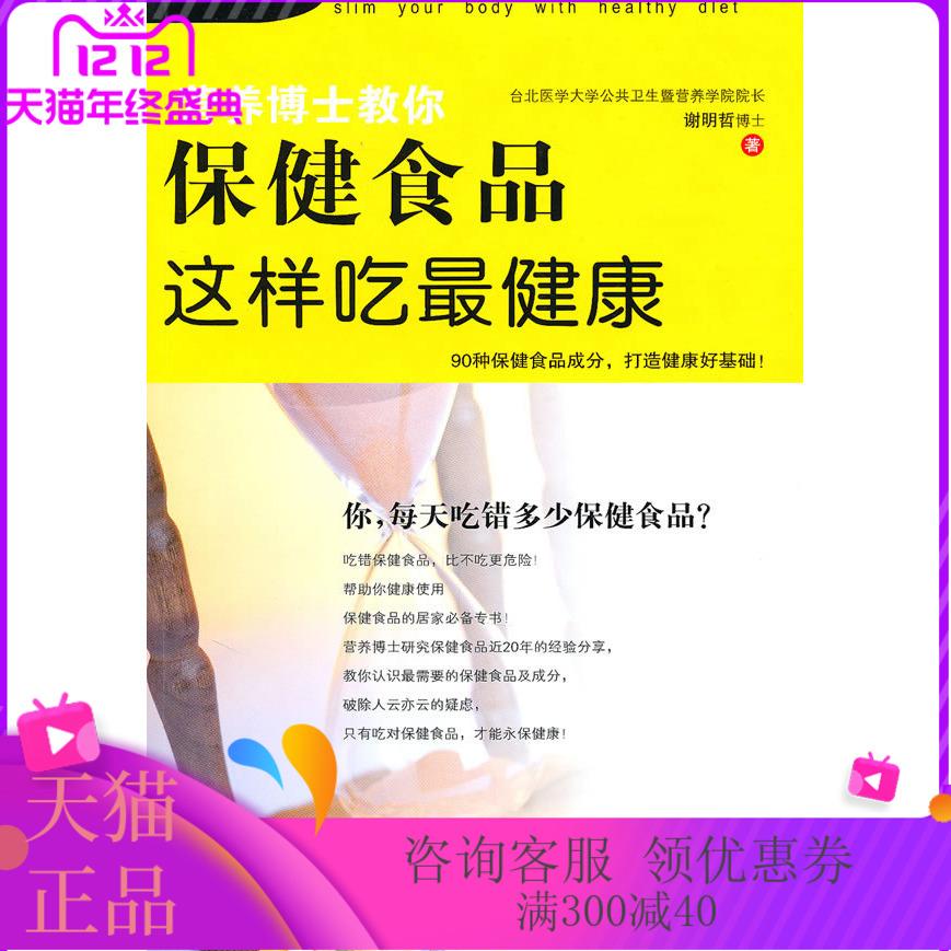 正版图书 保健食品这样吃健康 谢明哲  江苏文艺出版社