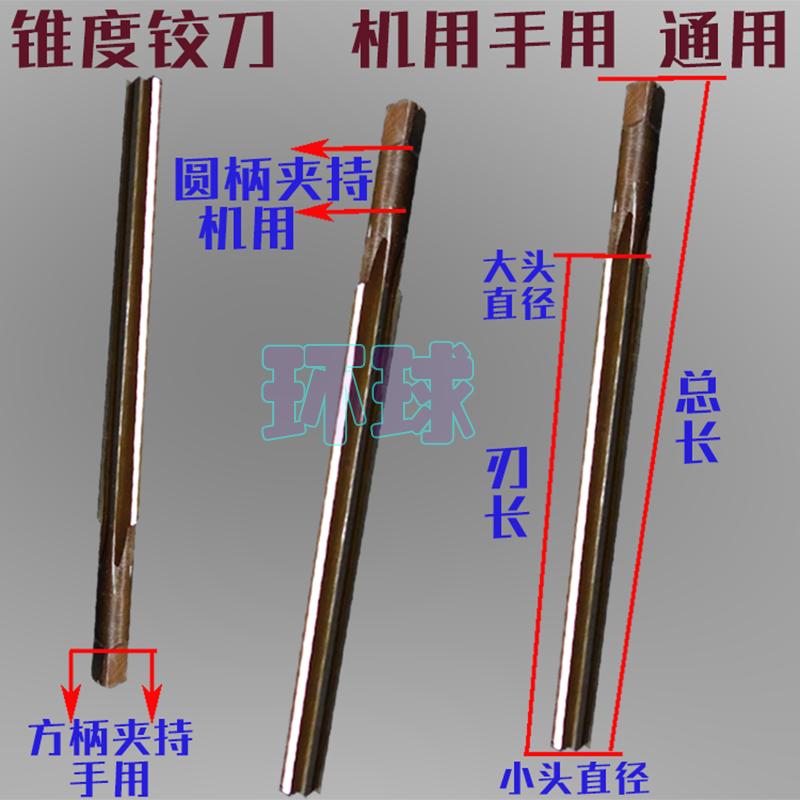 锥度铰刀绞刀锥形金刚石钨钢加长合金硬质手用锥型机用斜度1:50