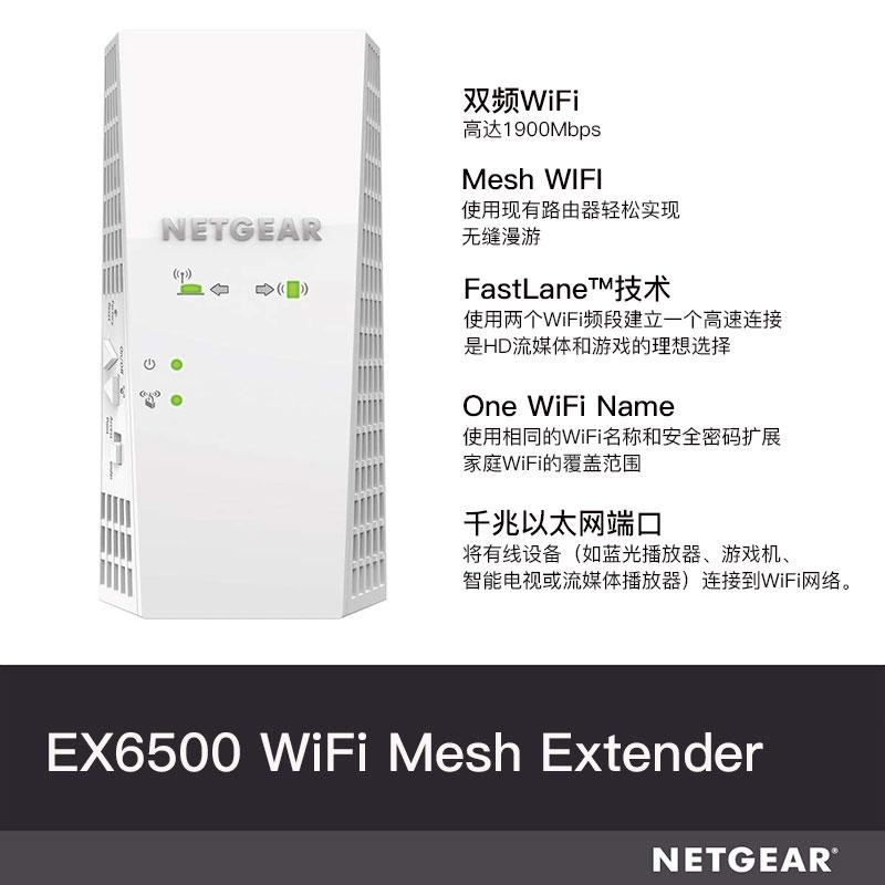 信号放大器中继器 wifi 双频无线扩展器 AC1900M EX6500 网件 NETGEAR