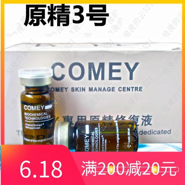 COMEY面板修護精華液3號原精退紅強效退紅抗氧化面部精華原液