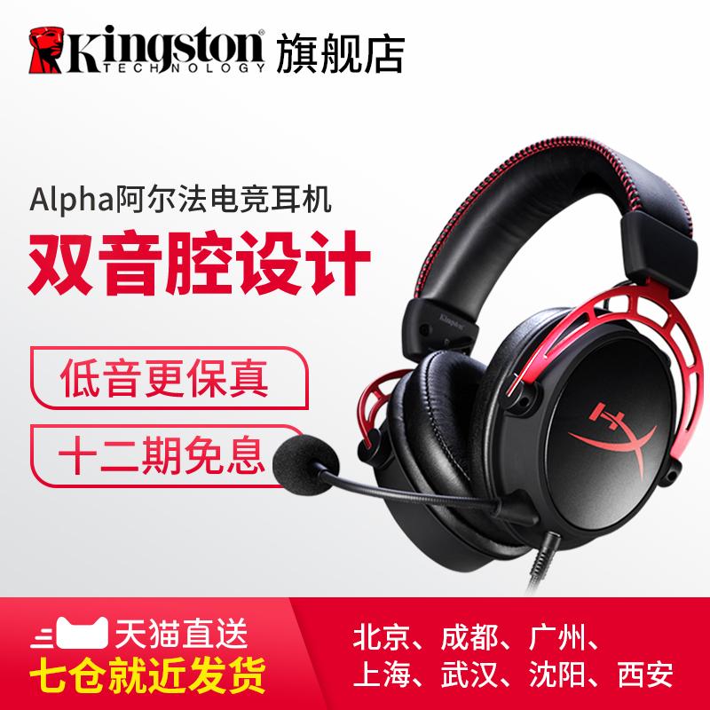 游戏电竞耳麦吃鸡耳机 阿尔法双音腔 Alpha Cloud 金士顿 Kingston
