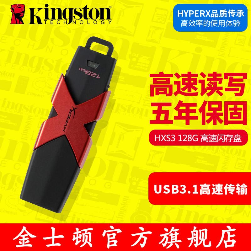 金士頓駭客U盤HXS3 128GU盤 128GB高速優盤USB3.1 相容usb3.0