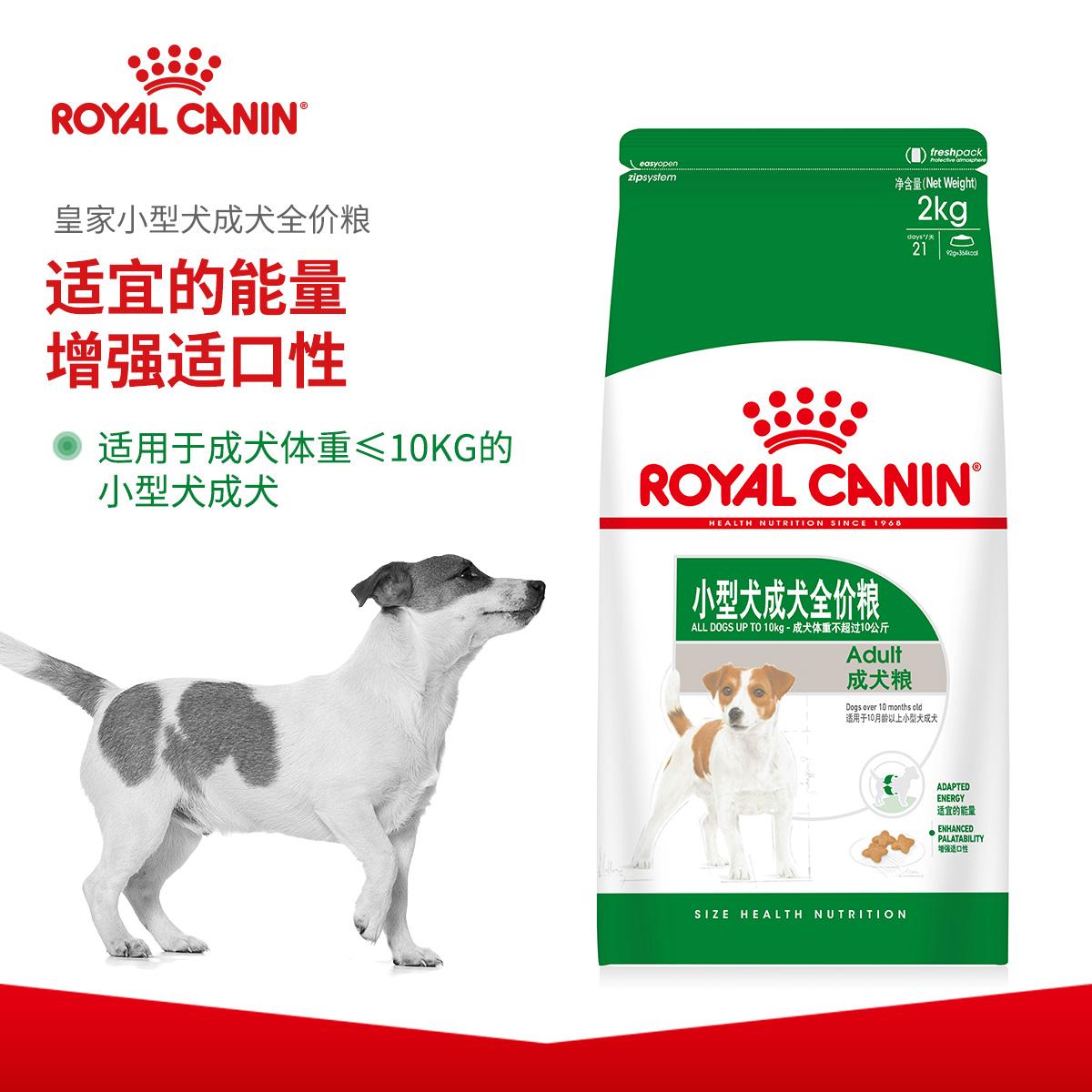 皇家小型犬成犬狗粮泰迪PR27/2KG小鹿犬比熊狗狗通用型全营养配方优惠券