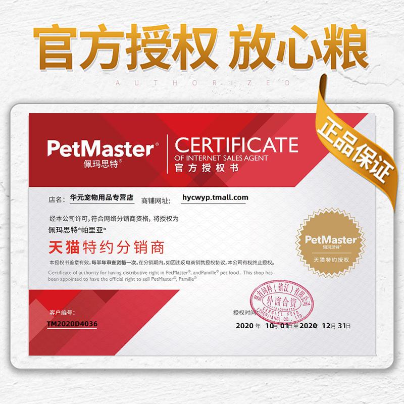 佩玛思特成猫猫粮10kg天然20斤粮英短美短专用进口幼猫佩玛斯特优惠券