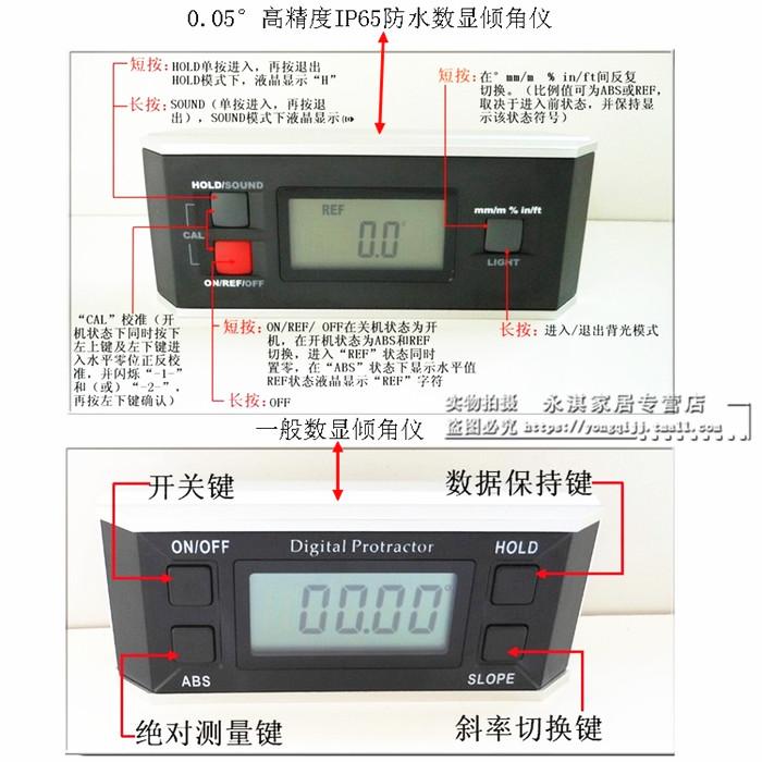 IP65防水带磁数显倾角仪360度电子角度尺 带磁角度仪 数显水平仪