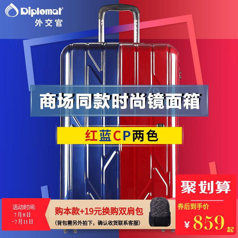 diplomat外交官PC箱子行李箱萬向輪拉桿箱20/24/28英寸TC-158系列