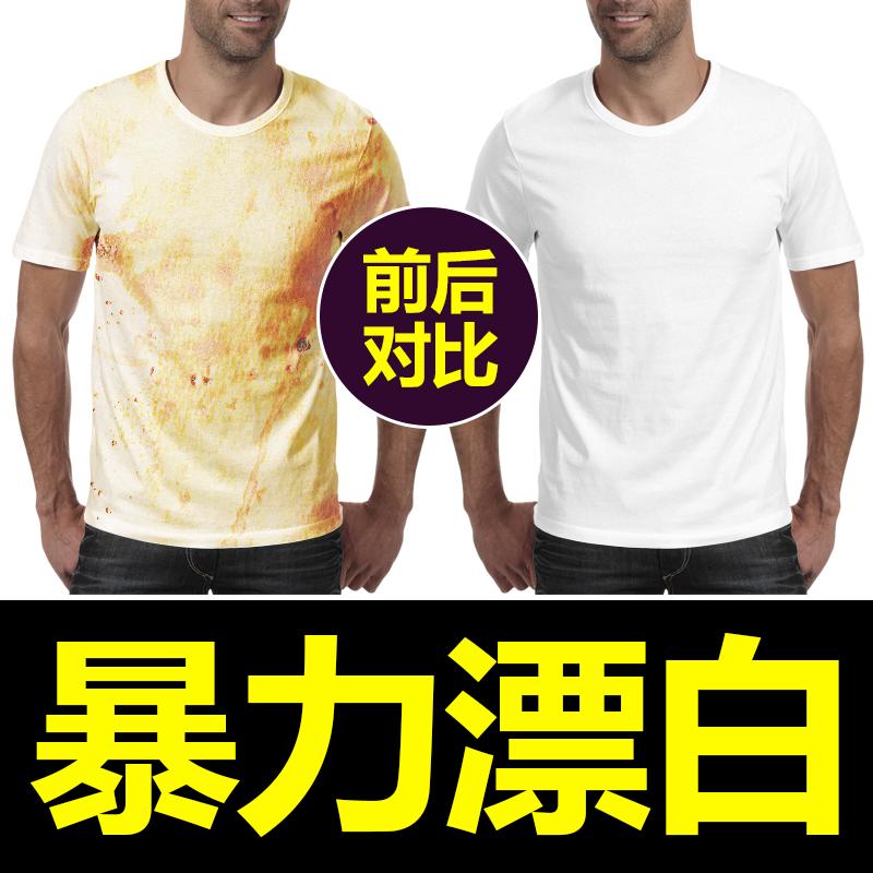 漂白劑白色衣物洗白色衣服專用還原劑去黃洗衣粉染色衣服還原色劑
