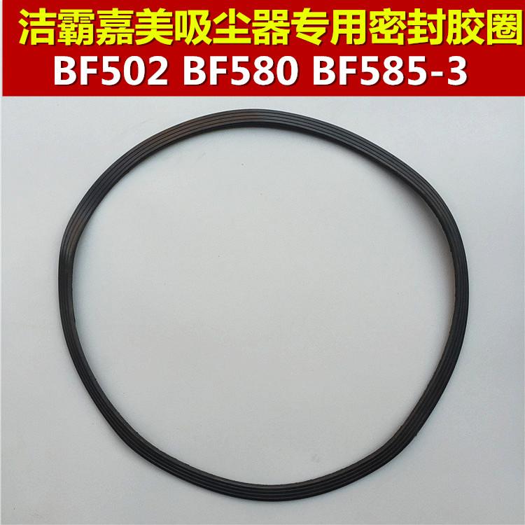 潔霸嘉美吸塵器底座密封圈BF502吸塵吸水機密封墊圈配件 橡膠皮圈