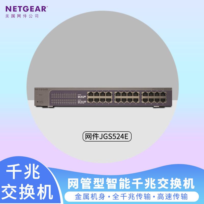 网件Netgear JGS524E 24口全千兆简单网管交换机替JGS524