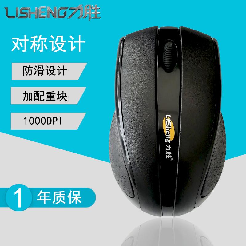 力勝DL-001有線USB磨砂防滑滑鼠 電腦筆記本光學商務辦公遊戲簡約