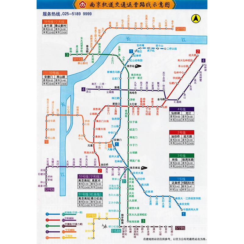 南京購房及學校分布 南京旅行地圖 雙面覆膜防水 景點 南京交通旅游地圖 城市地圖 CITY 南京 新版 2018 南京地圖 次日達 95 蘇