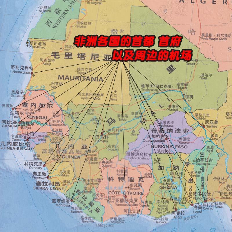 贸易地图 非洲留学 世界热点国家地图 纸质袋装 大字版 米 X0.86 米 1.17 中英文对照 新版 2017 非洲地图