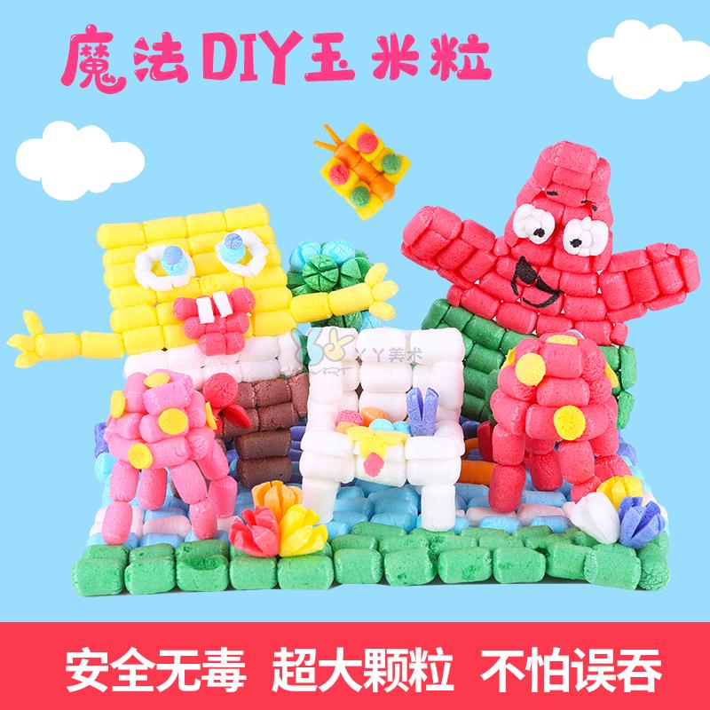 魔法diy玉米粒积木幼儿园儿童手工制作益智粘贴拼搭玩具美劳材料