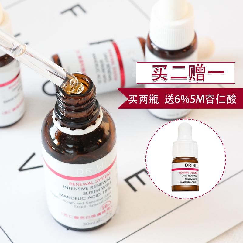 臺灣DR.WU達爾膚杏仁酸溫和亮白煥膚精華6%/8%/18% 痘印粉刺閉口