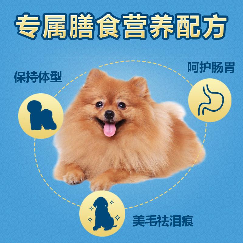 博美狗粮全犬期俊介狗狗专用粮成犬幼犬奶糕小型犬大型犬通用4斤优惠券