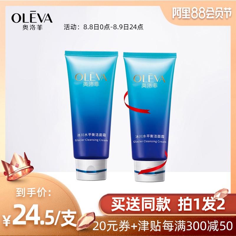 奧洛菲冰川水平衡潔面霜泡沫保溼油控氨基酸洗面奶女化護膚品專櫃