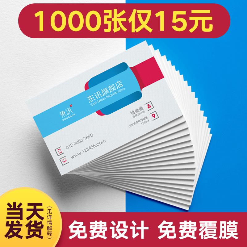 名片制作订做订做免费设计名片定制印刷双面PVC卡片定制特种纸名片设计创意高档明片打印公司宣传卡