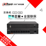 Dahua Network Camera 8 high-power POE power supply switch DH-S1500C-8ET1ET-DPWR