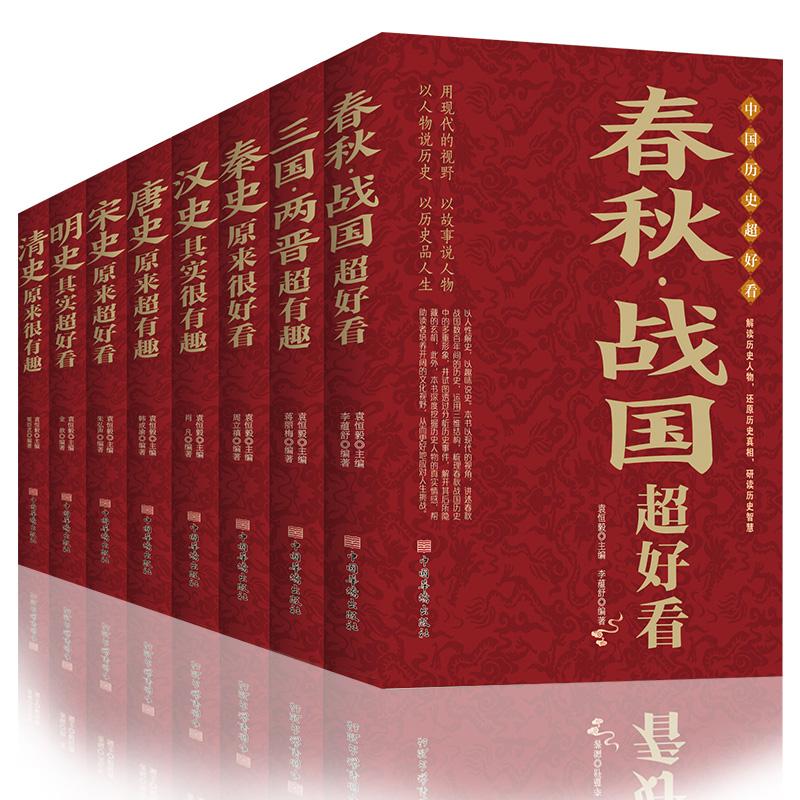 春秋战国全三国两晋8册 23.8元包邮