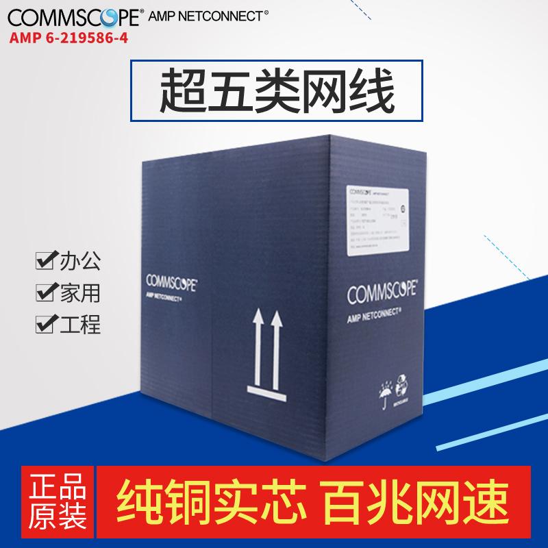 康普网线 AMP网线 6-219586-4超五类网线 非屏蔽双绞线  1米