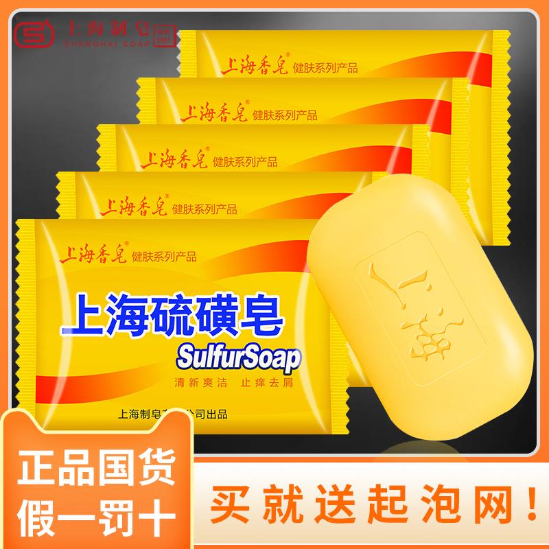 上海硫磺皂洗澡香皂肥皂洗手洗脸全身沐浴洁面皂洗手皂硫磺皂