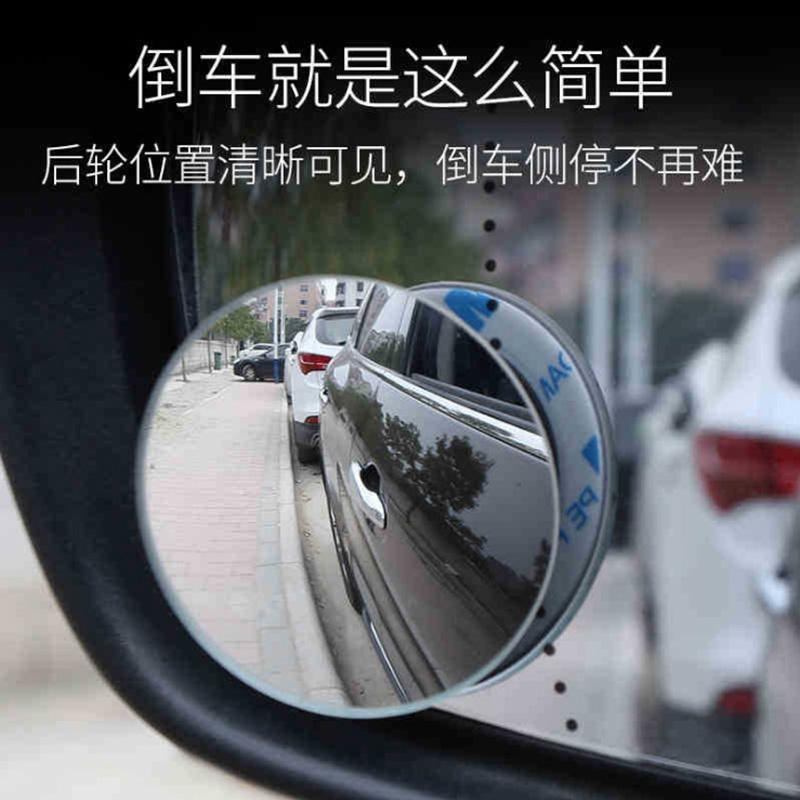 度无死角楞角大视野 360 汽车倒车后视镜小圆镜辅助防雨无盲区无边