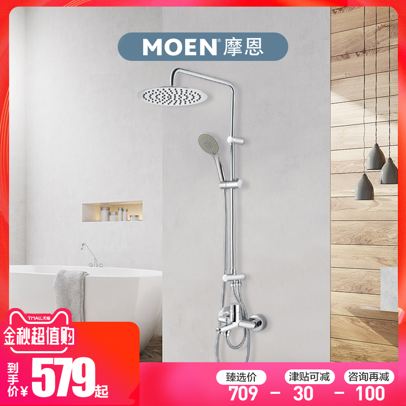 摩恩简易花洒混水阀淋浴器卫浴淋浴花洒套装全铜沐浴龙头淋雨喷头