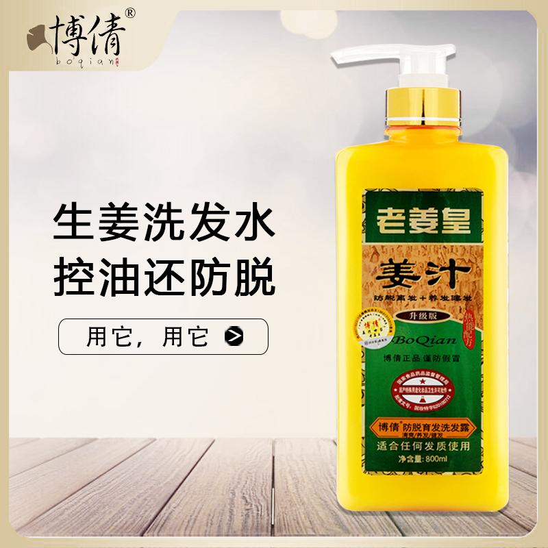 博倩老姜王皇生姜洗发水 防脱发去屑止痒控油洗发露老姜汁洗头膏