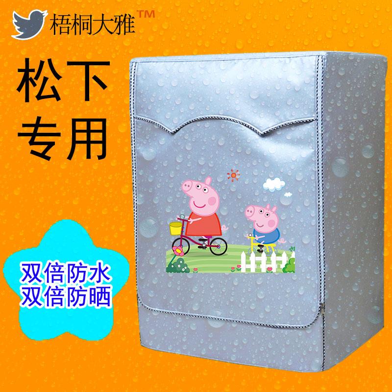 松下洗衣機罩滾筒式全自動7/8/9/10公斤防水防晒保護套變頻滾桶袋