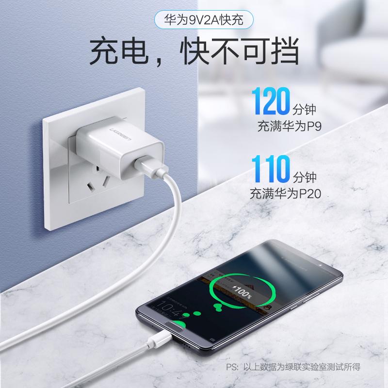 绿联5a充电器头22.5w超级快充通用华为p10p20p30mate20pro荣耀9x 20v10畅享小米手机18快速闪充安卓9v2a插头