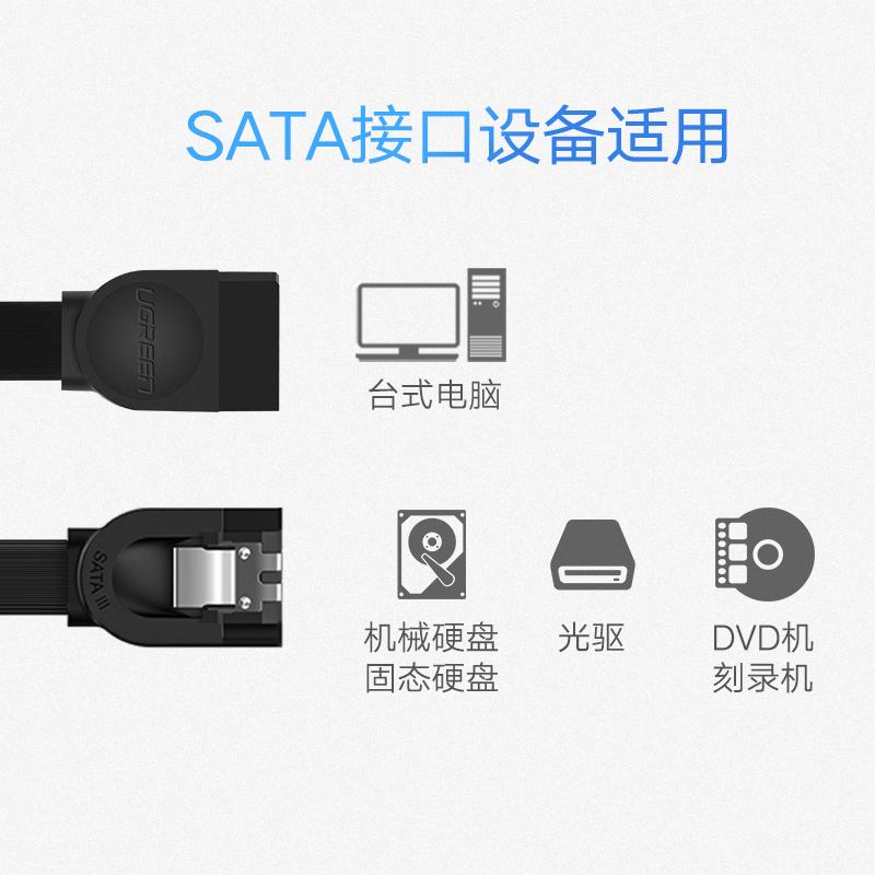 绿联 sata3.0硬盘数据线电源串口延长线光驱dvd通用高速传输转换线台式机电脑机械SSD固态硬盘连接主板SATA线