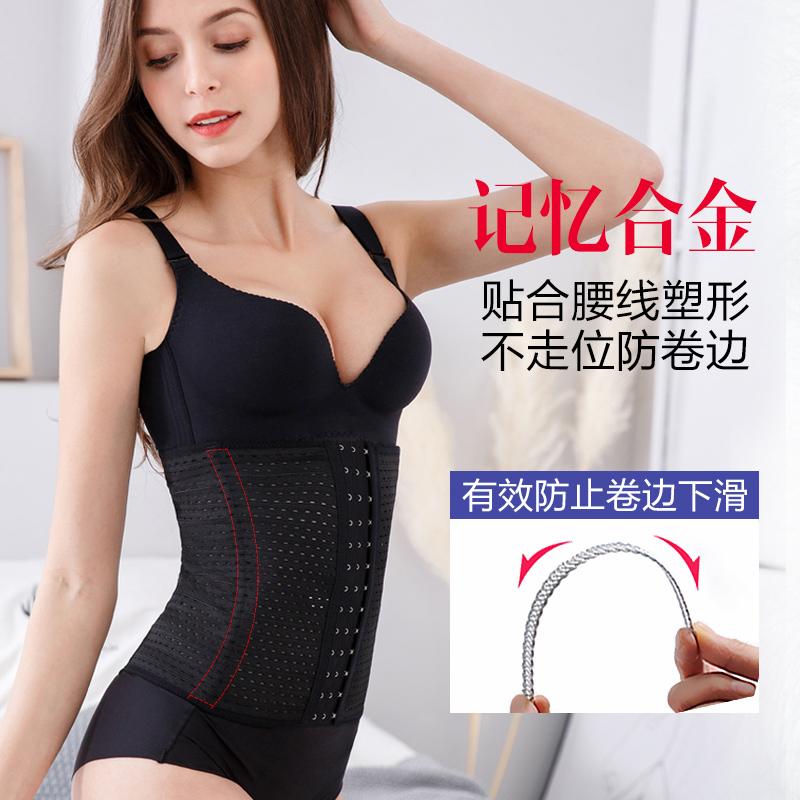 收腹塑腰封产后束腰带瘦身神器束缚女燃脂束腹塑身衣肚子夏季薄款