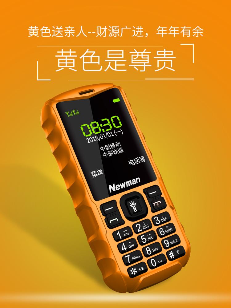 三防手机正品军工移动电信版老人机超长待机老年机移动老人手机大屏大字大声按键备用华为三星诺基亚 L8S 纽曼