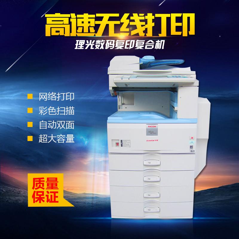 理光复印机MP3350/3351/3352/3353/C3300A3彩色打印复印一体机