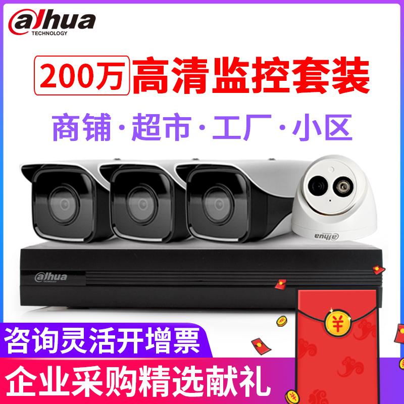 大华监控器设备套装200万高清远程网络家用poe室外夜视摄像头商用