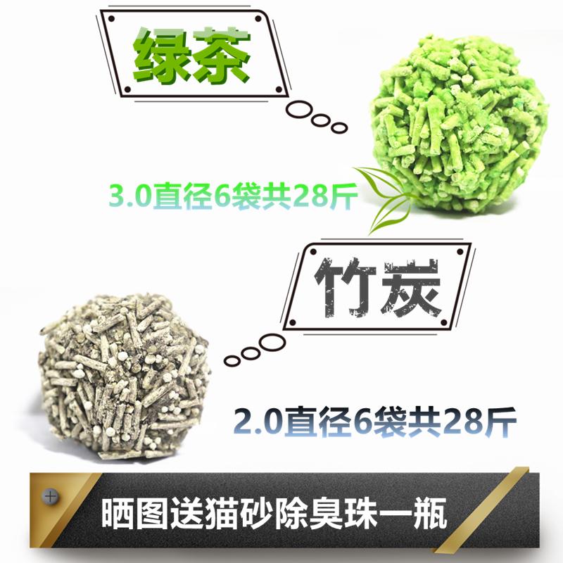 豆腐猫砂绿茶6包*6L豆腐猫沙10公斤20斤除臭无尘猫砂包邮猫咪用品【图2】